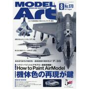 月刊モデルアート 17年08月号