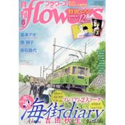 月刊flowers 17年08月号