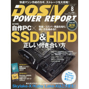 DOS/V POWER REPORT 17年08月号