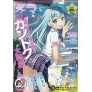 えつ (E☆2) Vol.55