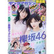 週刊ヤングマガジン 17年31号