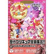 キラキラ☆プリキュアアラモード(1) プリキュアコレクション 小冊子つき特装版