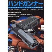 ハンドガンナー ~HAND GUNNER~ コンシールド&コバートキャリー最新事情