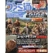 週刊ファミ通 1492号