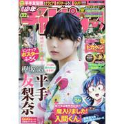 週刊少年チャンピオン 17年32号