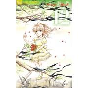 エンジェル・トランペット (1-12巻 最新刊) 全巻セット