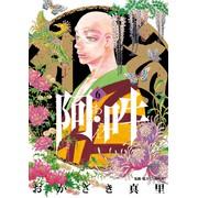 阿・吽 (1-6巻 最新刊) 全巻セット