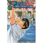 ベイビーステップ (1-45巻 最新刊) 全巻セット