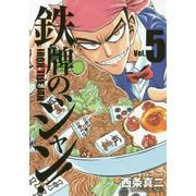 鉄牌のジャン! (1-5巻 最新刊) 全巻セット