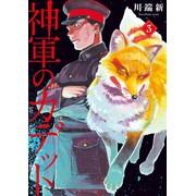 神軍のカデット (1-3巻 最新刊) 全巻セット