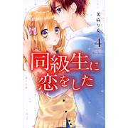 同級生に恋をした (1-4巻 最新刊) 全巻セット