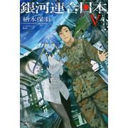 【ライトノベル】銀河連合日本 (全5冊) 全巻セット