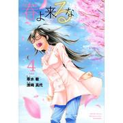 春よ来るな (1-4巻 最新刊) 全巻セット