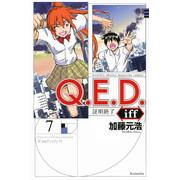 Q.E.D.iff-証明終了- (1-7巻 最新刊) 全巻セット