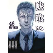 【全巻収納ダンボール本棚付】嘘喰い (1-46巻 最新刊) 全巻セット