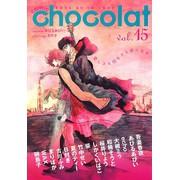 comic chocolat (1-15巻 最新刊) 全巻セット