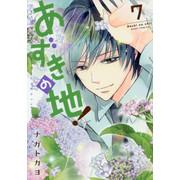 あずきの地! (1-7巻 最新刊) 全巻セット