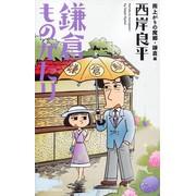 鎌倉ものがたり [新書版] (1-17巻 最新刊) 全巻セット