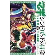 マギ シンドバッドの冒険 (1-14巻 最新刊) 全巻セット