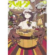 ハルタ (1-45巻 最新刊) 全巻セット