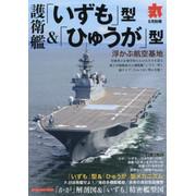 丸別冊 17年8月号 護衛艦「いずも」型&「ひゅうが」型