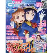 電撃G's magazine 17年09月号