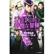 映画ノベライズ ジョジョの奇妙な冒険 ダイヤモンドは砕けない 第一章