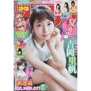 週刊少年マガジン 17年32号