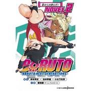 BORUTO-ボルト- -NARUTO NEXT GENERATIONS- NOVEL(2)