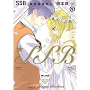 SSB -超青春姉弟s-(9)