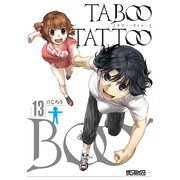 タブー・タトゥー(13)