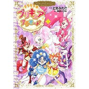 キラキラ☆プリキュアアラモード(1) プリキュアコレクション