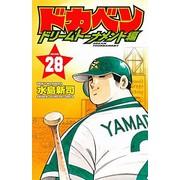 ドカベンドリームトーナメント編(28)