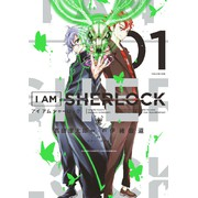 I AM SHERLOCK(1)