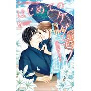はじめてのケダモノ(9)
