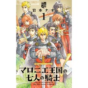 マロニエ王国の七人の騎士(1)