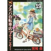 アオバ自転車店へようこそ!(19)