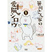 笹川さん家の愛猫シロウ(1)