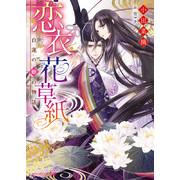 恋衣花草紙~白蓮の姫の物語~