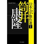 日本SF傑作選 筒井康隆 マグロマル/トラブル