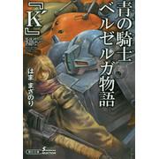 青の騎士ベルゼルガ物語『K'』