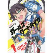ガールズ×ロードバイク(1)