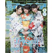 声優アニメディア 17年09月号