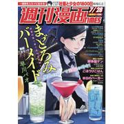 週刊漫画TIMES 17年07月28日号
