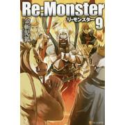 Re:Monster(9)