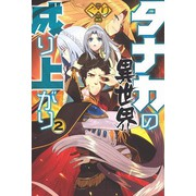 【ライトノベル】タナカの異世界成り上がり (全2冊) 全巻セット