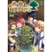 【ライトノベル】世界樹の上に村を作ってみませんか (全2冊) 全巻セット