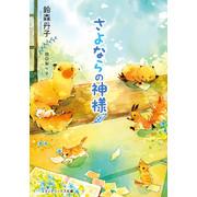 【ライトノベル】ポコ侍シリーズ (全3冊) 全巻セット