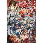 【ライトノベル】もしも剣と魔法の世界に日本の神社が出現したら (全4冊) 全巻セット