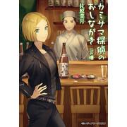 【ライトノベル】カミサマ探偵のおしながき (全2冊) 全巻セット